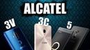 Alcatel 3C, 3V и Alcatel 5 - бесславные ублюдки или годные смартфоны