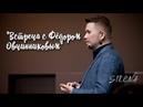 Встреча с Фёдором Овчинниковым