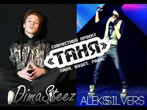 Aleks Silvērs ft DimaSteez Таня(2012)