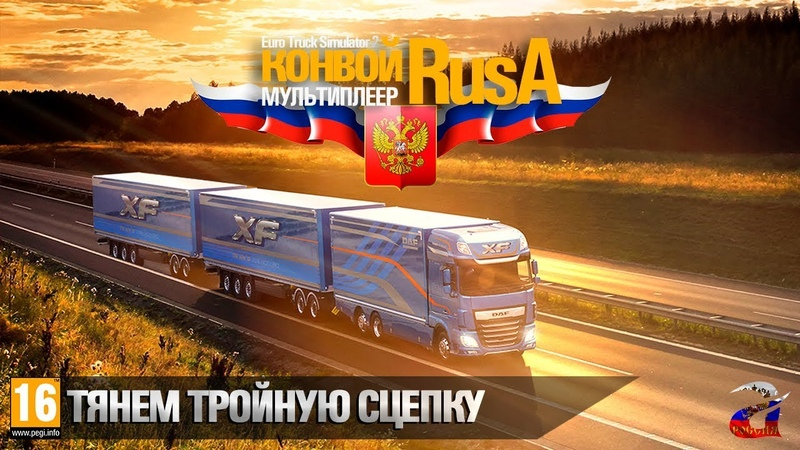 Euro Truck Simulator 2 - RusA тянет тройную сцепку