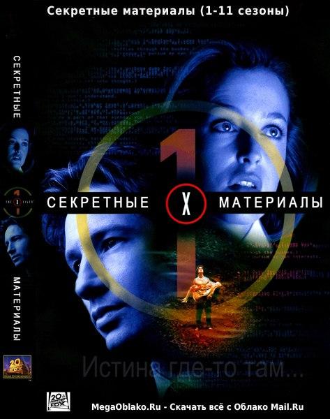 Секретные материалы (1-11 сезоны: 217 серии из 217) / The X-Files / 1993-2018 / BDRip (1080p) + WEB-DL (1080p)