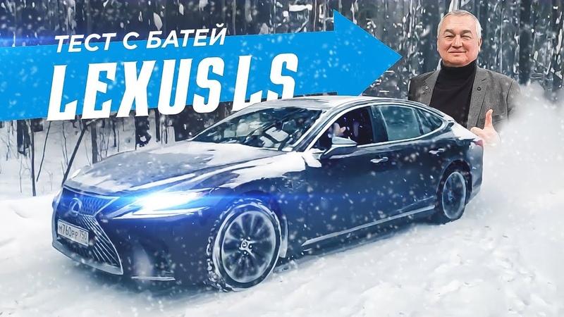 422 л.с. LEXUS LS за 8.5М - ЧЕМ он ХУЖЕ S-Class'а? Тест с батей! LS 500 AWD. V6 3.5 BiTurbo.