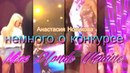 О конкурсе Мисс Блонди Украина от Анастасии Новиковой