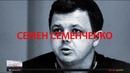 Семен Семенченко, народний депутат України, у програмі Vox Populi (16.08.18)