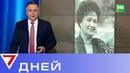 Сакина Шаймиева самое счастливое время годы прожитые с Минтимером Шариповичем в деревне ТНВ