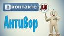 Немезида Антивор в ВК Вконтакте