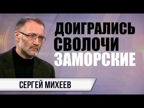 BCE, ДOИГРАЛИСЬ CBOЛOЧИ 3AМOPCKИE - Сергей Михеев - Последнее 2018 - Июнь 2018