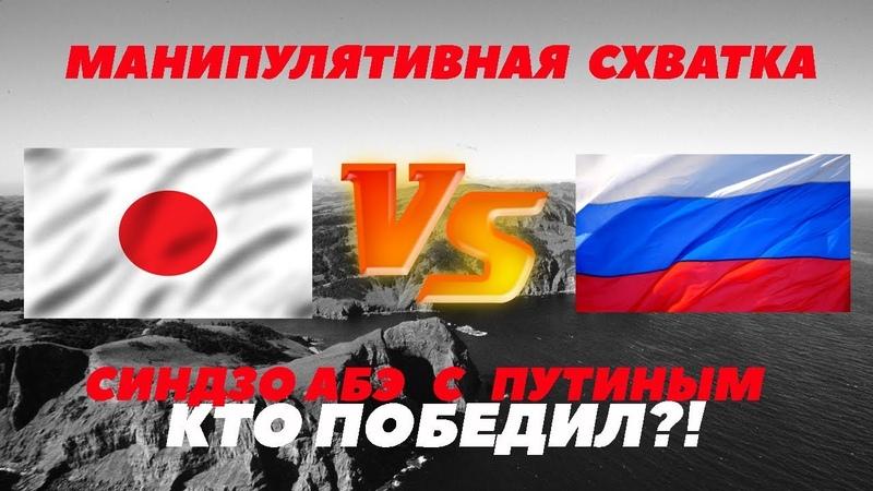 Манипулятивная схватка Синдзо Абэ с Путиным. Кто победил?!