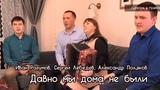 Иван Разумов, Сергей Лебедев, Александр Поляков - Давно мы дома не были (Горит свечи огарочек)
