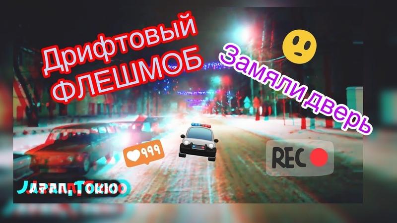 Haters gonna hate/ Село Дрифтовое /Принял экипаж/ Разложили пару жиг/Насмотрелись стилова