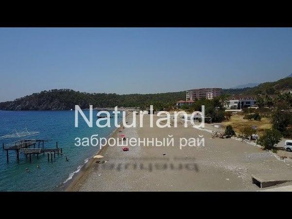 Naturland: заброшенный рай