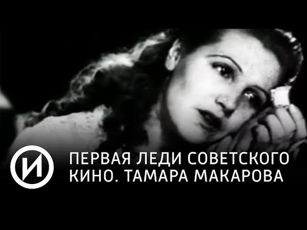 Первая леди советского кино. Тамара Макарова | Телеканал История