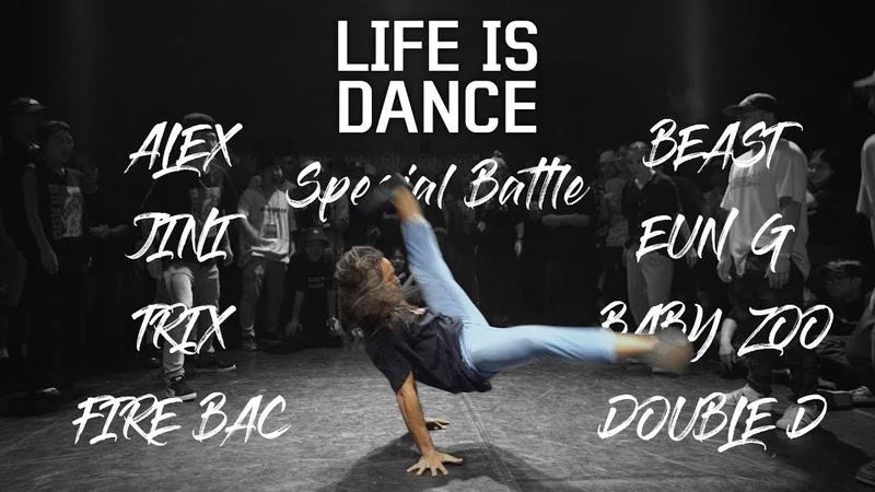 LIFE IS DANCE vol.4 l Judge Battle ALEX, JINI, TRIX, FIRE BAC vs BEAST, EUN G, BABY ZOO, DOUBLE D