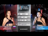 Валерия Дроздова - Фетапи GOLD-GIRL | Турнир Fair Fight VI | ЖЕНСКИЙ БОЙ