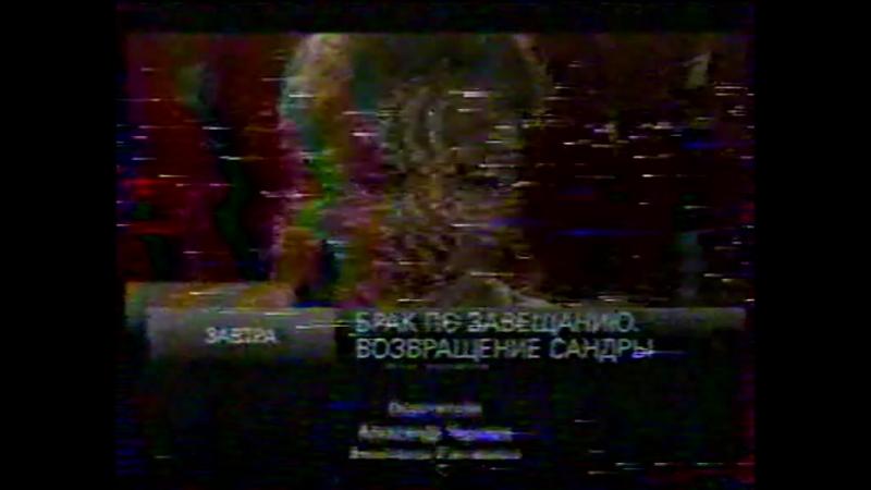 Анонс в титрах Брак по завещанию. Возвращение Сандры (Первый канал, 16.01.2012)