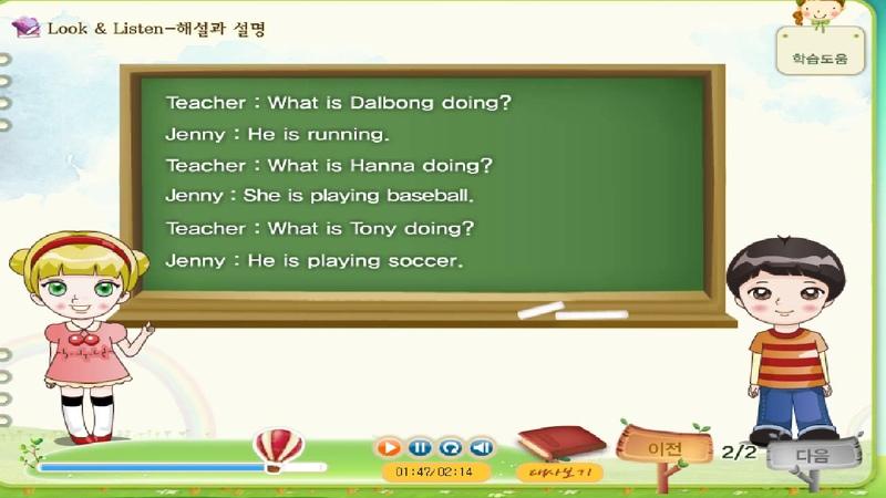 초등학교 영어 사이버가정학습 5학년 2학기 주요한 문장 jenny 하고 같이 듣기