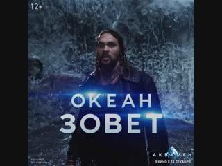 Аквамен - в кино с 13 декабря
