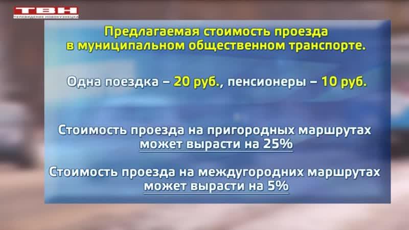 10 декабря РЭК рассмотрит стоимость проезда в муниципальном транспорте Кузбасса