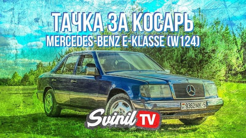ТАЧКА ЗА КОСАРЬ Mercedes-Benz E-Klasse (W124)