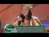 Надежда Кадышева и анс. Золотое кольцо - Не вернуть обратно (Песня года 2002 Отборочный Тур)
