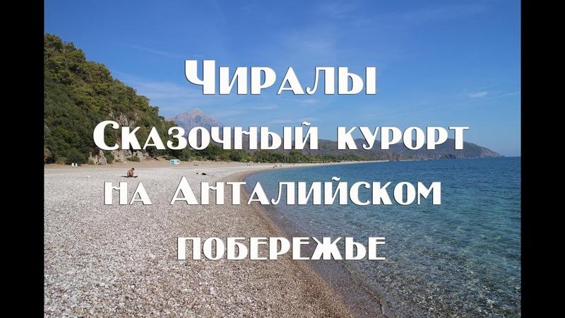 Чиралы (Чирали Çıralı) Удивительный и не многолюдный курорт на Анталийском побережье .