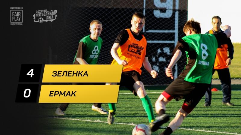 Обзор матча Зеленка - Ермак | Весенний Чемпионат НФЛ | 14 мая