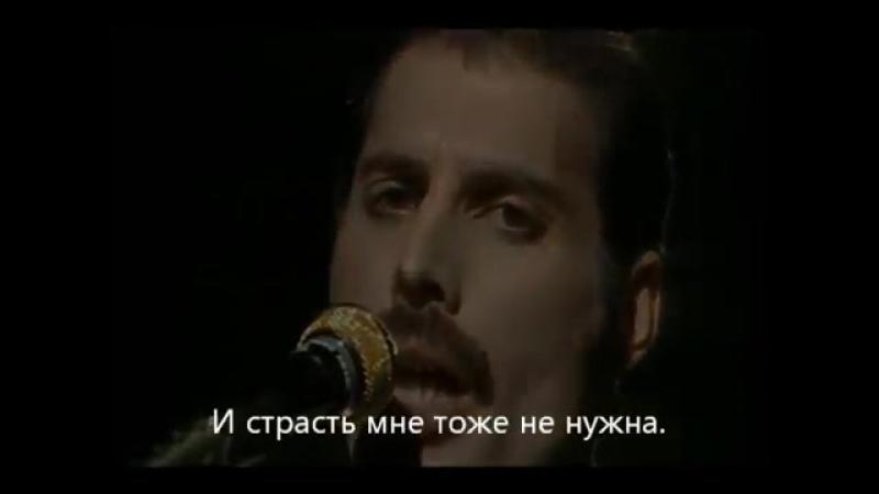 Queen Mother Love (русские субтитры)