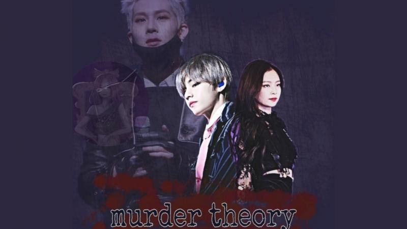 [Fanfik-teaser | теория убийств | murder theory]