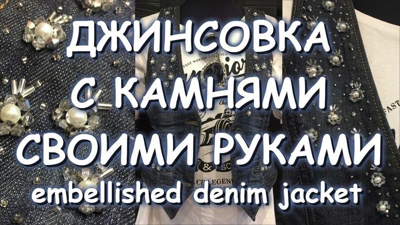 БОМБИЧЕСКИЙ ДЖИНСОВЫЙ ЖИЛЕТ С КАМНЯМИ СВОИМИ РУКАМИ/Embellished denim jacket