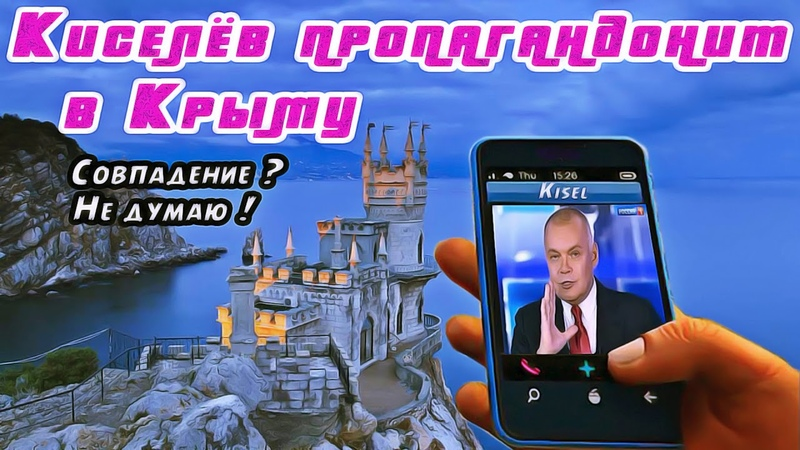 Киселёв пропагандонит в Крыму *ТехноПранк*
