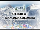 Видео отзыв от Максима Соболева, «Саянский техникум СТЭМИ»
