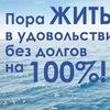 СТОП Кредит!