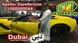 Арабы заработали миллионы$$ сетевой маркетинг/ интернет заработок / ответ на пирамида мамонтова