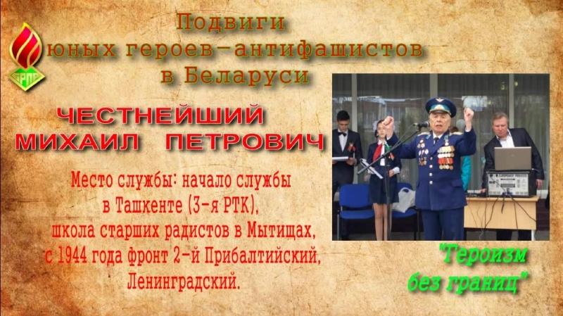 Подвиги юных героев-антифашистов в Беларуси