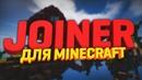 Сообщение при входе Плагин Joiner для сервера Майнкрафт