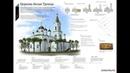 Путин, Тартария и подмена истории на примере старых Храмов.