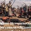 """Военно-исторический фестиваль """"Ледовое побоище"""""""