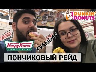 Пончиковый рейд - Dunkin Donuts, Krispy Kreme, IKEA и обычный супермаркет | Vlog | Validay