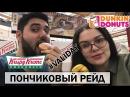 Пончиковый рейд - Dunkin Donuts, Krispy Kreme, IKEA и обычный супермаркет   Vlog   Validay