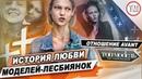 История любви двух МОДЕЛЕЙ-ЛЕСБИЯНОК / Что Avant думают о шоу Топ-модель по-украински