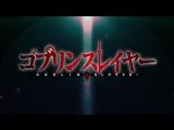 Goblin Slayer | Убийца Гоблинов - опенинг.