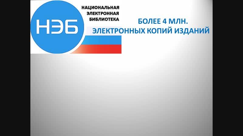 Доступ к электронным ресурсам Национальной электронной библиотеки РФ