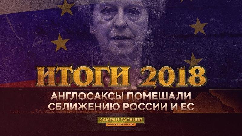 Итоги-2018: Англосаксы помешали сближению России и ЕС (Камран Гасанов)