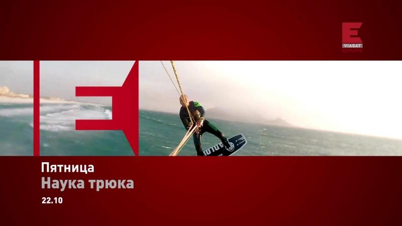 Viasat Explore - Наука трюка