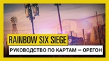 Tom Clancy's Rainbow Six Осада — Руководство по картам: Орегон