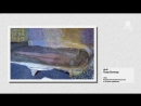 «Час с...» 8 Пьер Боннар / Pierre Bonnard 2013 HD 1080 Франция