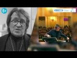 Юрий Башмет. Народный артист СССР