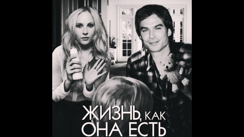 Damon and Caroline (Dar Stelena) ›› TVD in style