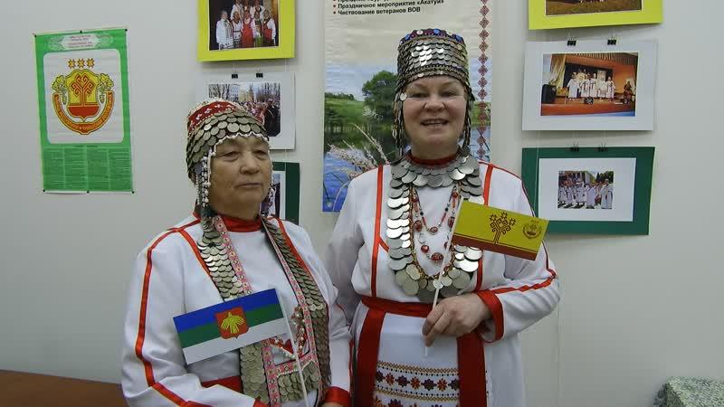 Поздравление Дома дружбы народов с пятилетием от Чувашской НКА Нарспи