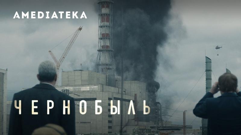 Чернобыль - Тизер. Всё о сериале - kinorium.com